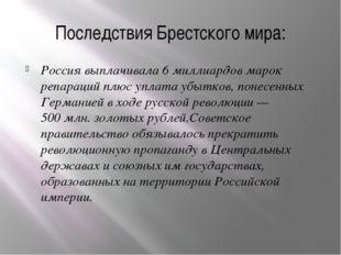 Последствия Брестского мира: Россия выплачивала 6 миллиардов марок репараций