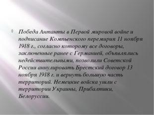 Победа АнтантывПервой мировой войнеи подписаниеКомпьенского перемирия11