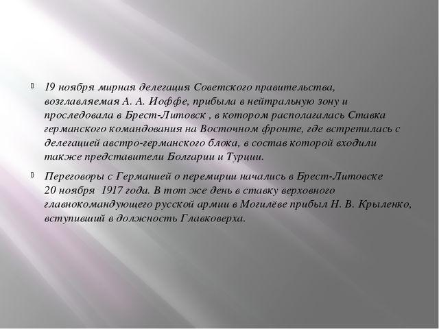 19ноябрямирная делегация Советского правительства, возглавляемая А.А.Иоф...