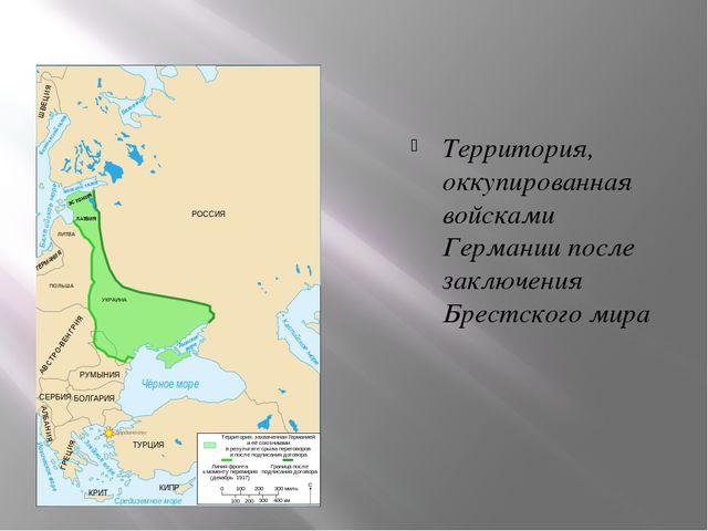 Территория, оккупированная войсками Германии после заключения Брестского мира