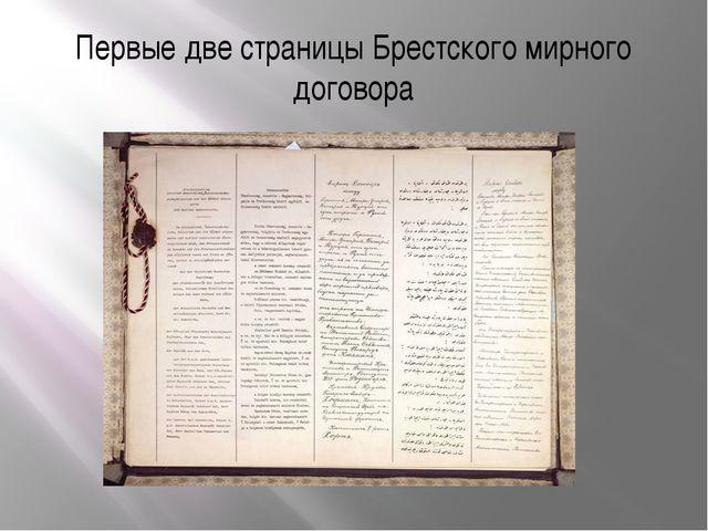 Первые две страницы Брестского мирного договора