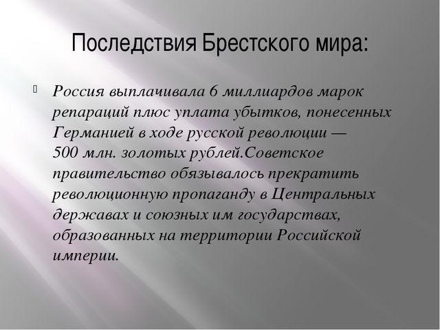 Последствия Брестского мира: Россия выплачивала 6 миллиардов марок репараций...