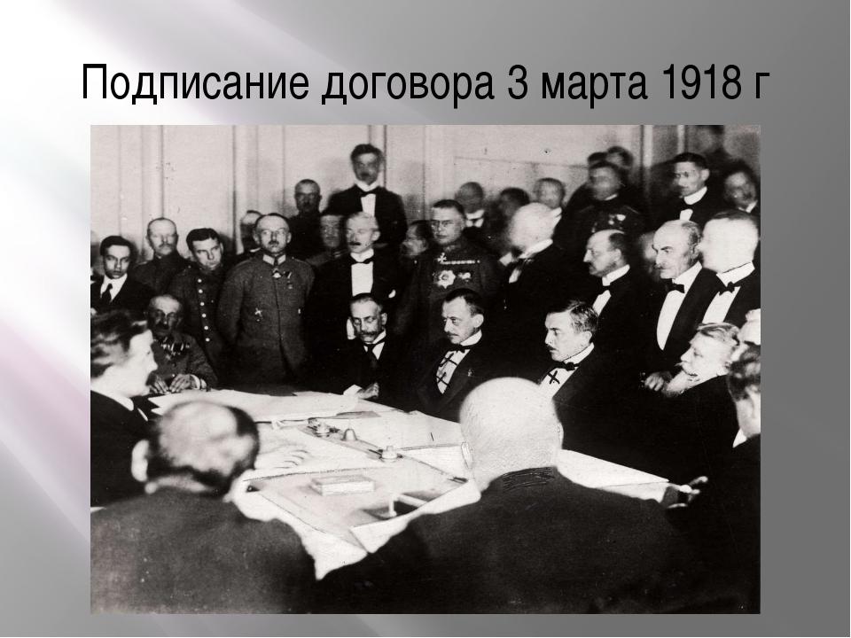 Подписание договора 3 марта 1918 г