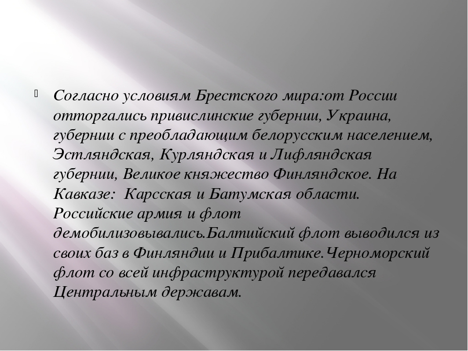Согласно условиям Брестского мира:от России отторгались привислинские губерн...