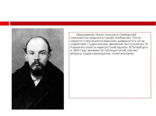 Образование Ленин получил в Симбирской гимназии (он родился в городе Симбирс