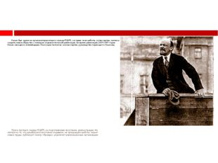 Ленин был одним из организаторов второго съезда РСДРП, составил план работы,