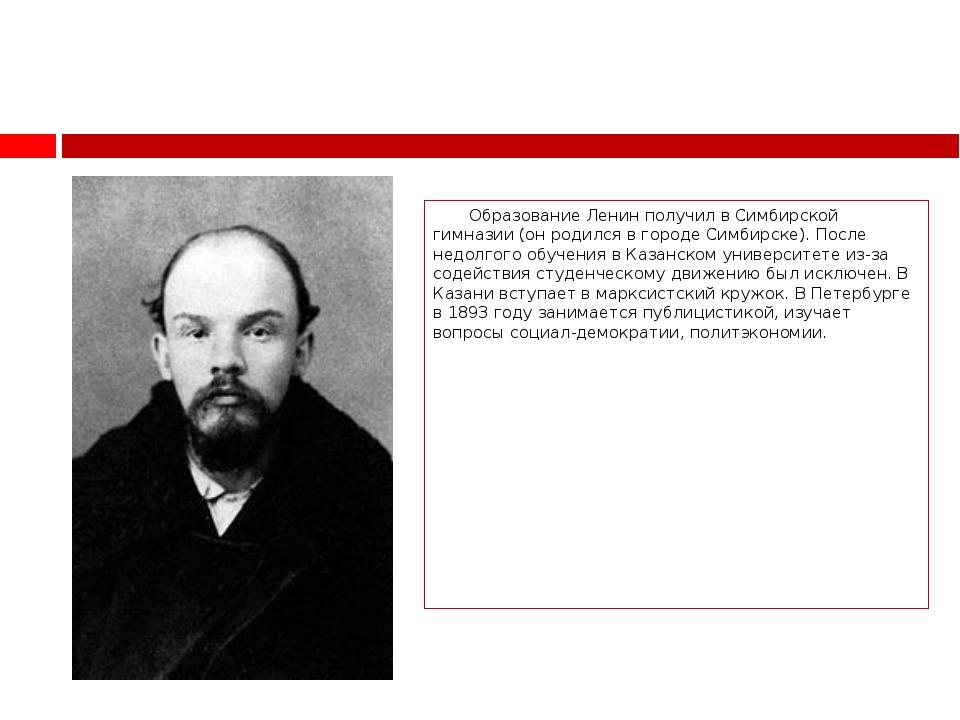 Образование Ленин получил в Симбирской гимназии (он родился в городе Симбирс...