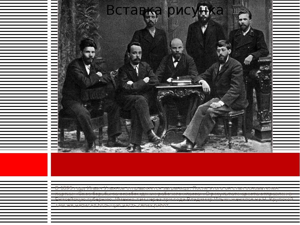 В 1895 году Ильич Ульянов отправляется заграницу. После этого он стал основат...