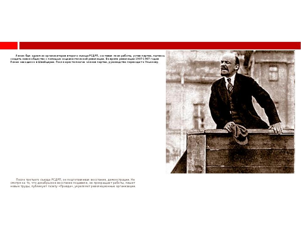 Ленин был одним из организаторов второго съезда РСДРП, составил план работы,...
