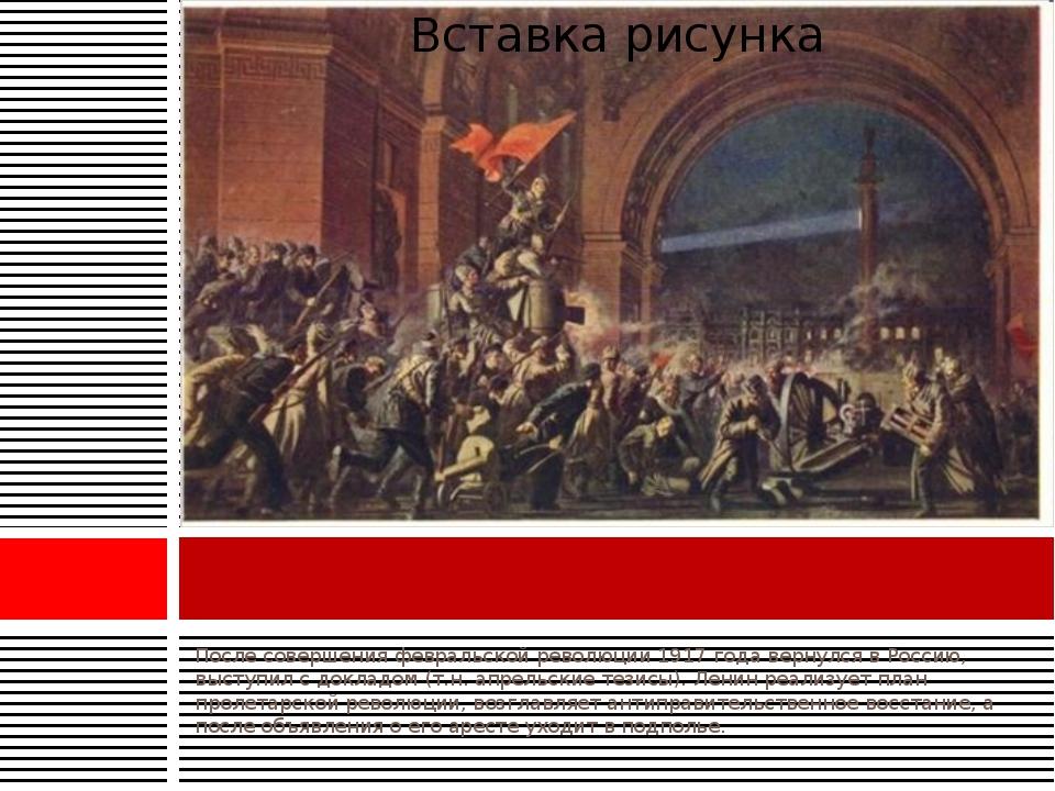 После совершения февральской революции 1917 года вернулся в Россию, выступил...