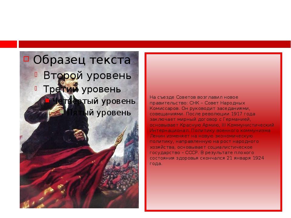 На съезде Советов возглавил новое правительство: СНК – Совет Народных Комисс...
