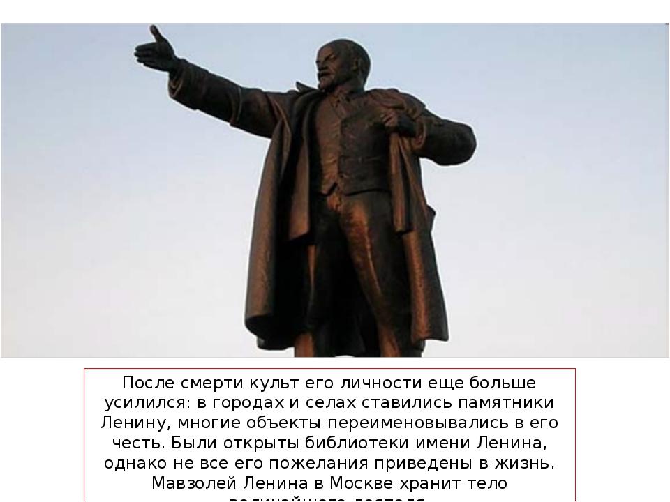 После смерти культ его личности еще больше усилился: в городах и селах ставил...