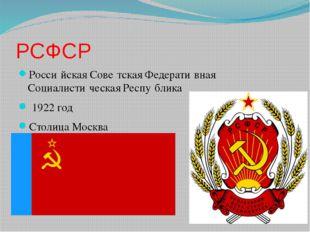 РСФСР Росси́йская Сове́тская Федерати́вная Социалисти́ческая Респу́блика 1922