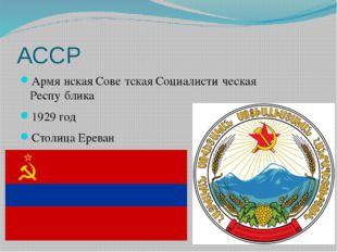 АССР Армя́нская Сове́тская Социалисти́ческая Респу́блика 1929 год Столица Ере