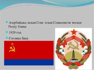 Азербайджа́нская Сове́тская Социалисти́ческая Респу́блика 1929 год Столица