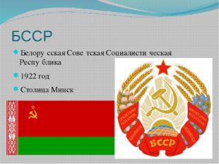 БССР Белору́сская Сове́тская Социалисти́ческая Респу́блика 1922 год Столица М