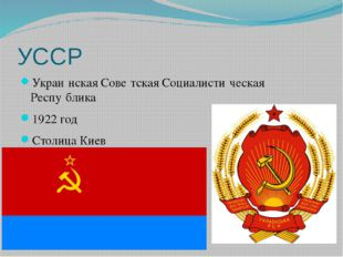УССР Украи́нская Сове́тская Социалисти́ческая Респу́блика 1922 год Столица Киев