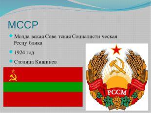 МССР Молда́вская Сове́тская Социалисти́ческая Респу́блика 1924 год Столица Ки