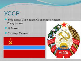 УССР Узбе́кская Сове́тская Социалисти́ческая Респу́блика 1924 год Столица Таш