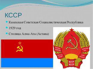 КССР Казахская Советская Социалистическая Республика 1929 год Столица Алма-Ат