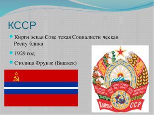КССР Кирги́зская Сове́тская Социалисти́ческая Респу́блика 1929 год Столица Фр