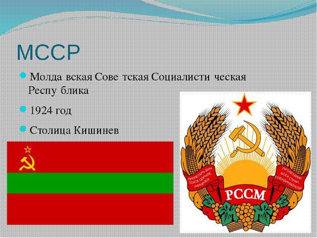 МССР Молда́вская Сове́тская Социалисти́ческая Респу́блика 1924 год Столица Ки...