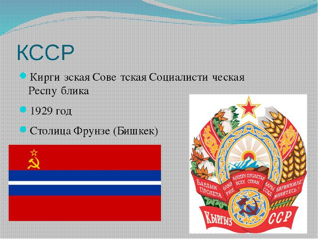 КССР Кирги́зская Сове́тская Социалисти́ческая Респу́блика 1929 год Столица Фр...