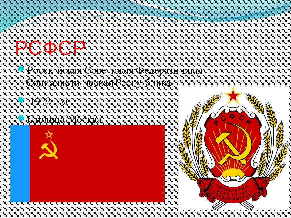 анимация флага ссср с гербом теме экзоскелетов для