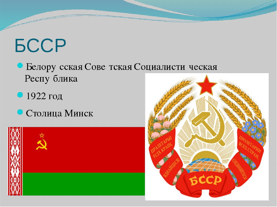 БССР Белору́сская Сове́тская Социалисти́ческая Респу́блика 1922 год Столица М...