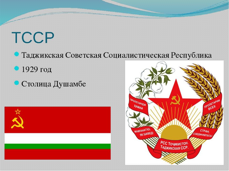 ТССР Таджикская Советская Социалистическая Республика 1929 год Столица Душамбе
