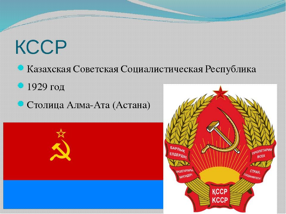 КССР Казахская Советская Социалистическая Республика 1929 год Столица Алма-Ат...
