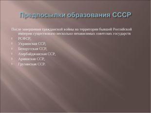 После завершения гражданской войны на территории бывшей Российской империи су