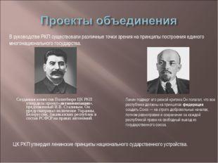 Созданная комиссия Политбюро ЦК РКП утвердила проект«автономизации», предложе
