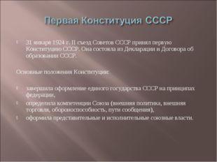 31 января 1924 г. II съезд Советов СССР принял первую Конституцию СССР. Она с