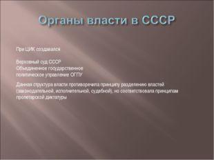 При ЦИК создавался Верховный суд СССР Объединенное государственное политическ