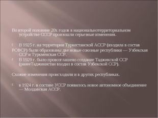 Во второй половине 20х годов в национальнотерриториальном устройстве СССР про