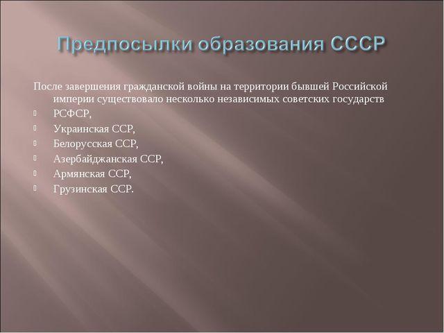 После завершения гражданской войны на территории бывшей Российской империи су...