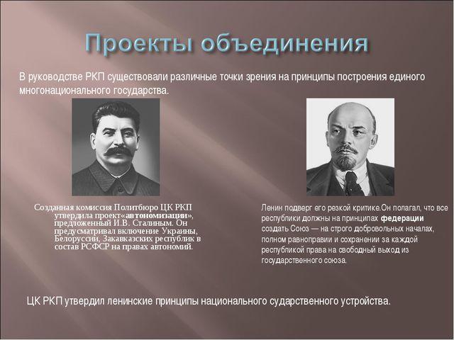 Созданная комиссия Политбюро ЦК РКП утвердила проект«автономизации», предложе...
