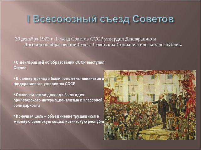 30 декабря 1922 г. I съезд Советов СССР утвердил Декларацию и Договор об обра...