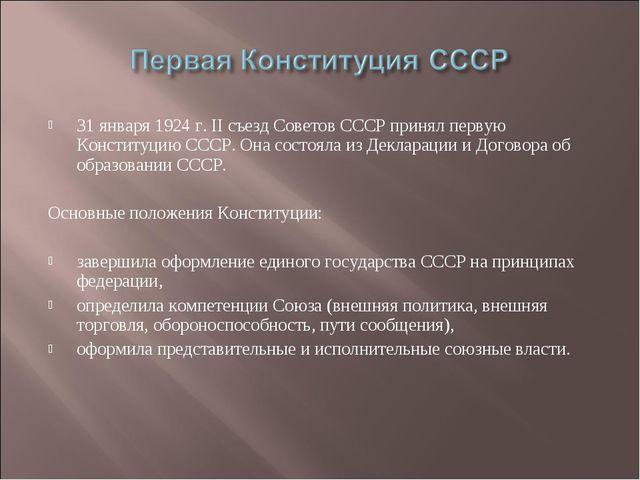 31 января 1924 г. II съезд Советов СССР принял первую Конституцию СССР. Она с...