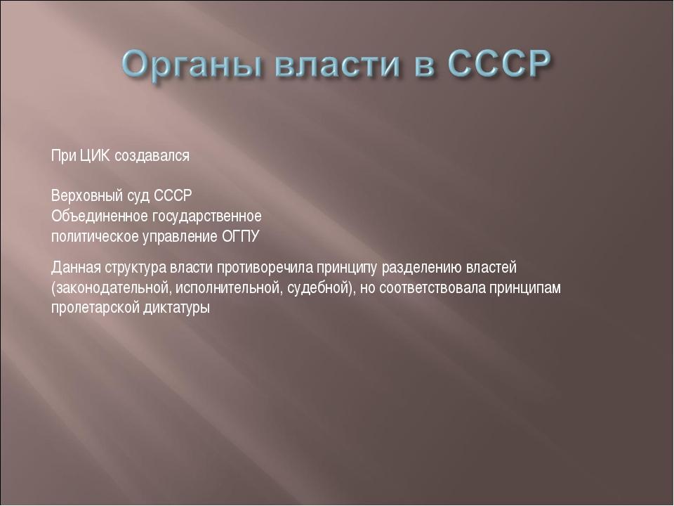 При ЦИК создавался Верховный суд СССР Объединенное государственное политическ...