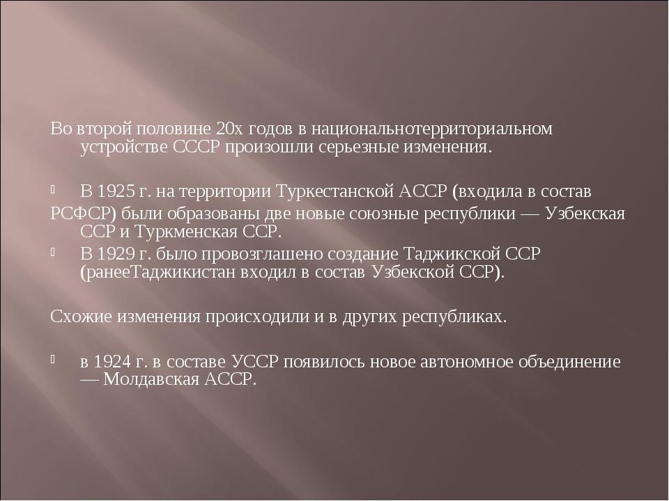Во второй половине 20х годов в национальнотерриториальном устройстве СССР про...