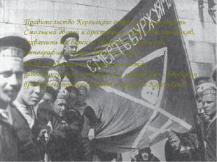 Правительство Керенского отдает приказ занять Смольный дворец и арестовать ли