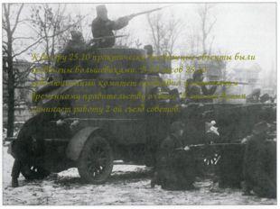 К вечеру 25.10 практически все важные объекты были захвачены большевиками. В