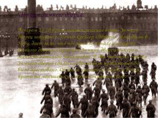 Штурм Зимнего дворца. Вечером 25.10 принимается решение брать Зимний дворец ш