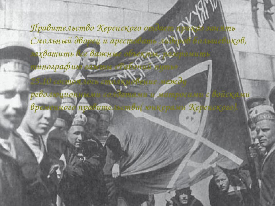 Правительство Керенского отдает приказ занять Смольный дворец и арестовать ли...