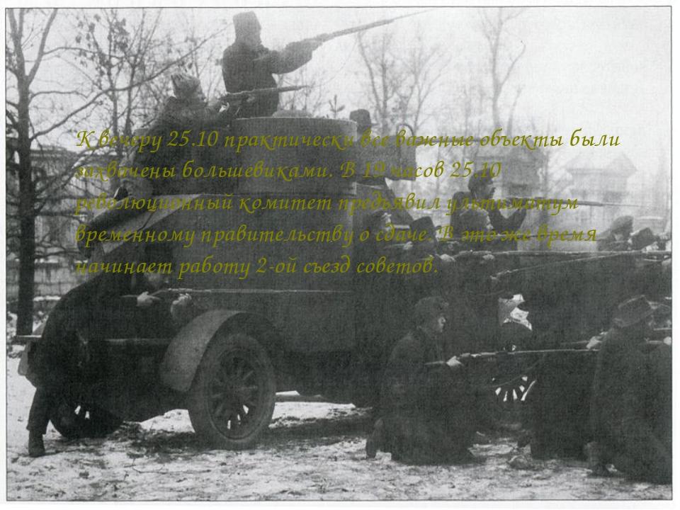 К вечеру 25.10 практически все важные объекты были захвачены большевиками. В...