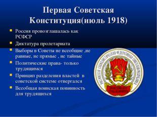 Первая Советская Конституция(июль 1918) Россия провозглашалась как РСФСР Дикт