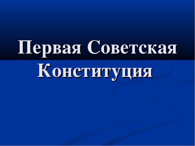 Первая Советская Конституция