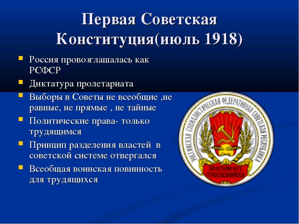 Первая Советская Конституция(июль 1918) Россия провозглашалась как РСФСР Дикт...